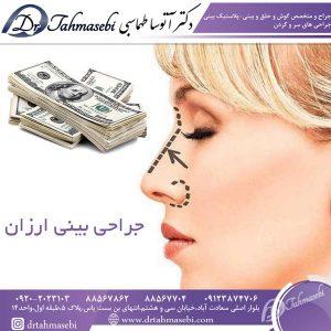 جراحی بینی ارزان